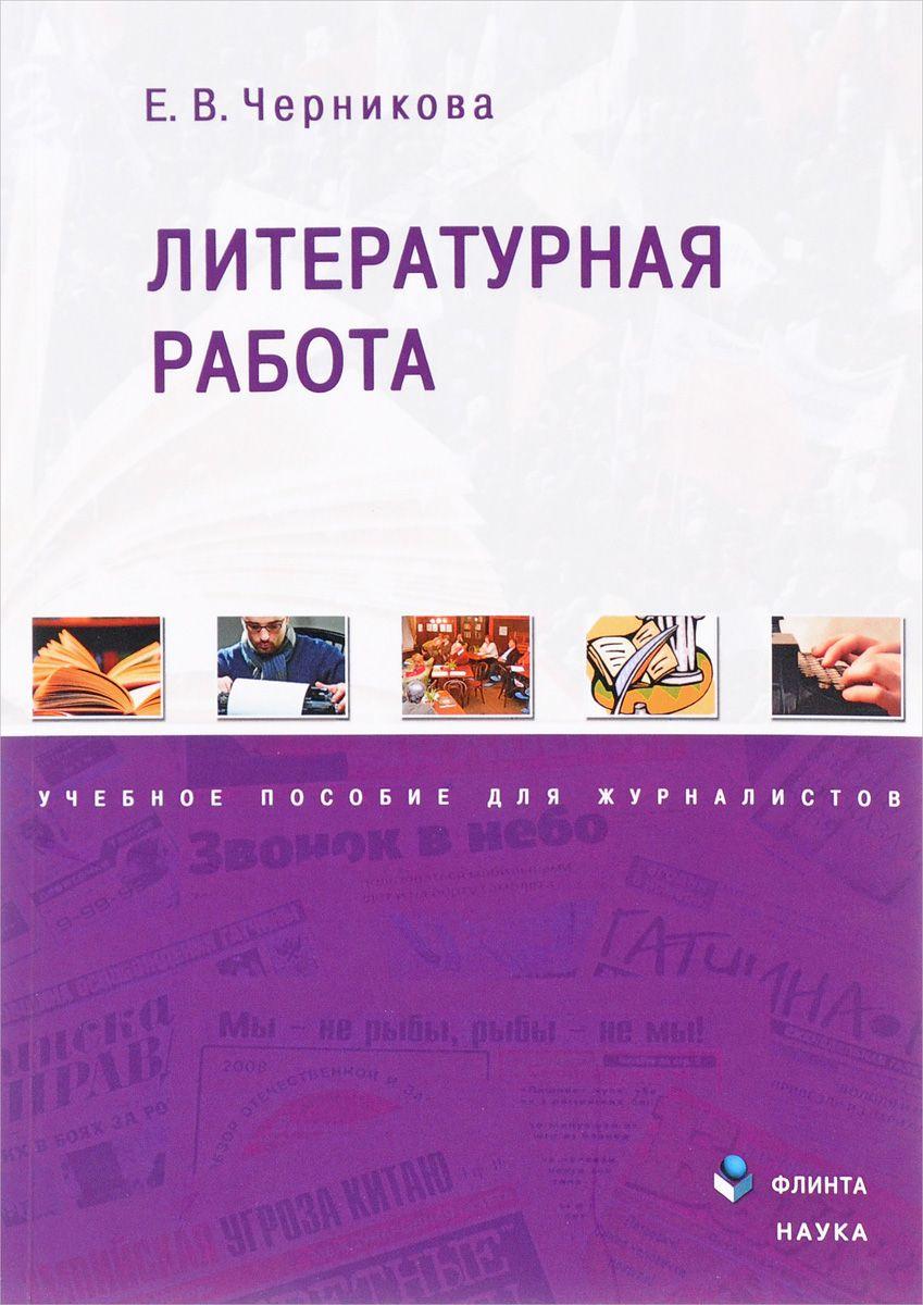 Литературная работа. Учебное пособие Е. Черникова