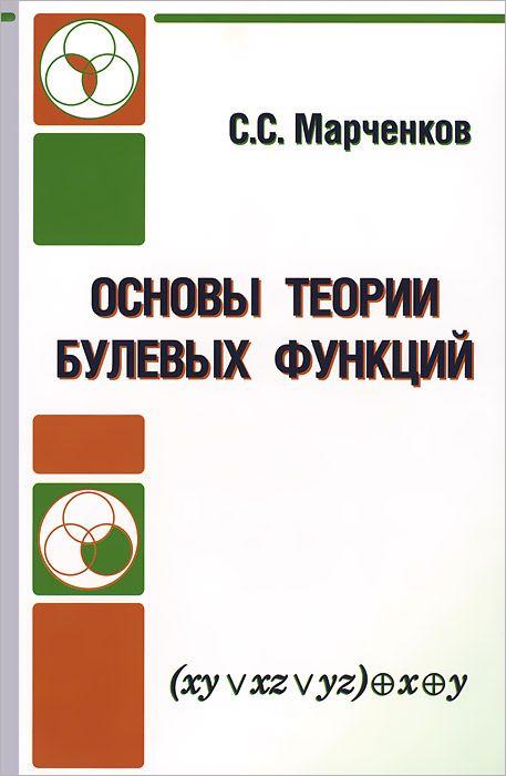 Основы теории булевых функций С. Марченков