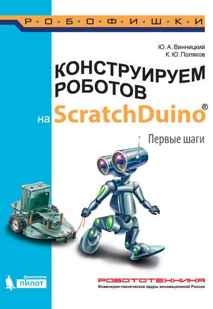 https://www.litres.ru/k-u-polyakov/konstruiruem-robotov-na-scratchduino-pervye-shagi-21630328/?lfrom=15589587