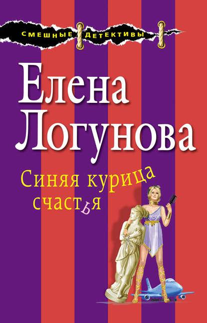 «Синяя курица счастья» Елена Логунова