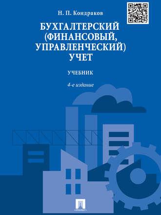 Обложка книги учебник бухгалтерский учет н.п кондраков