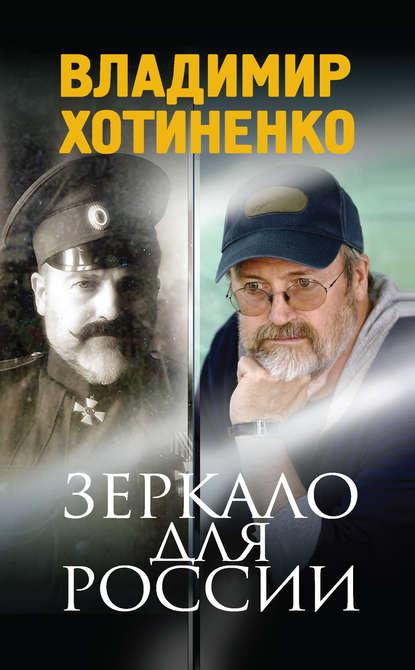 «Зеркало для России» Владимир Хотиненко