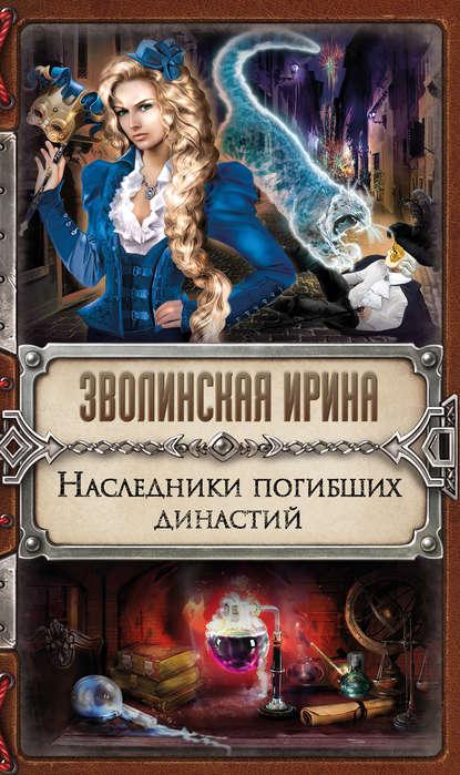 «Наследники погибших династий» Ирина Зволинская