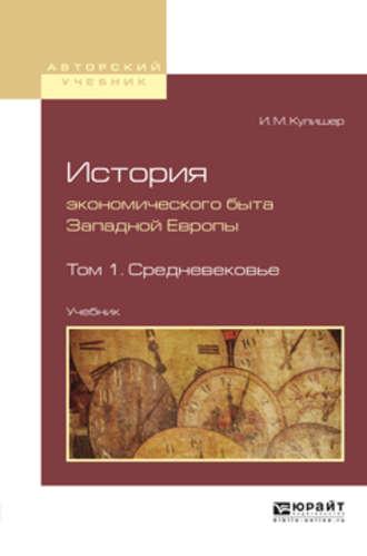 Иосиф михайлович кулишер, книга история экономического быта.