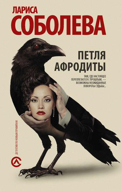 Петля Афродиты Автор: Лариса Соболева