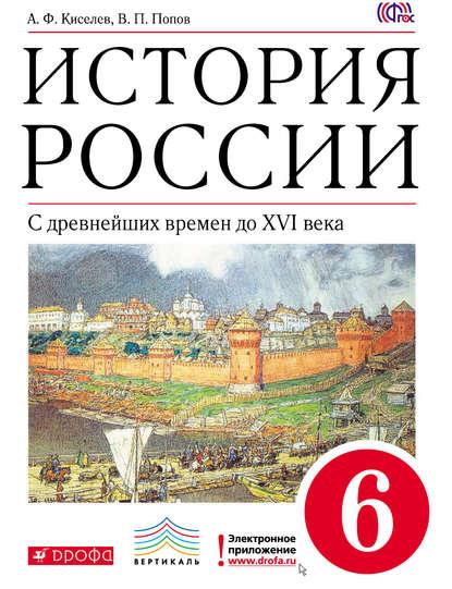 класс учебник 6 гдз история руси