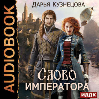 Книга слово императора кузнецова