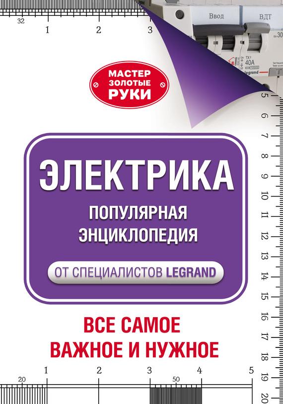 epub Иллюстрированная энциклопедия. Электрика