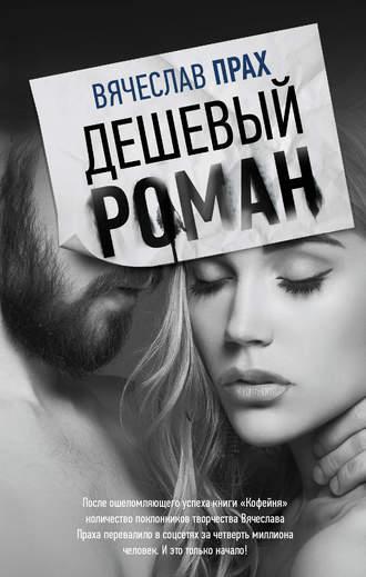 Он медленно повернул ее спиной и вошел ей роман читать фото 152-148