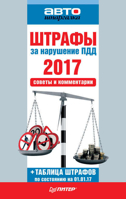 Евгений Шельмин - Штрафы за нарушение ПДД 2014. Советы и комментарии