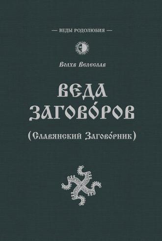 скачать книгу веда заговоров славянский заговорник в pdf