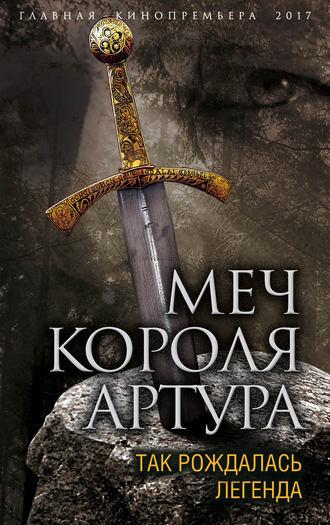 Композитор фильма Меч короля Артура