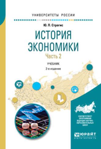 Книга история экономического быта западной европы в 2 т. Том 1.