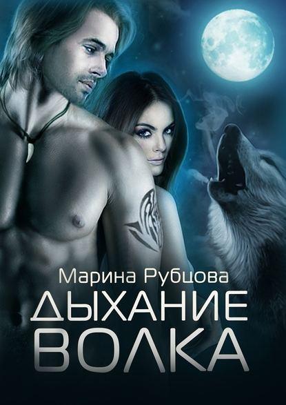 Марина Рубцова - Дыхание волка