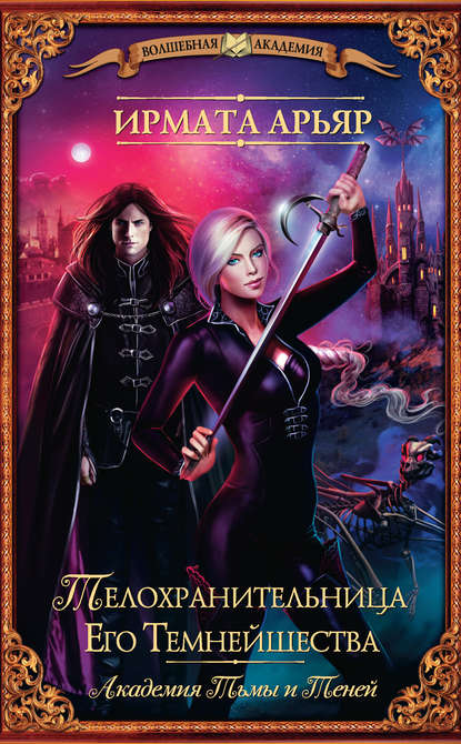 Ирмата Арьяр «Телохранительница Его Темнейшества (сборник)»