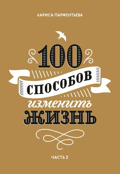 Лариса Парфентьева — 100 способов изменить жизнь. Часть 2