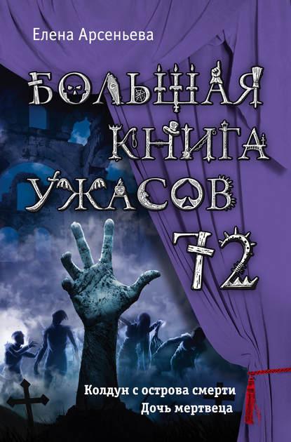 Книга Большая книга ужасов 72