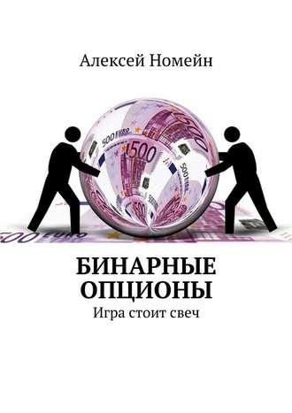 Книги бинарные опционы читать банк библос