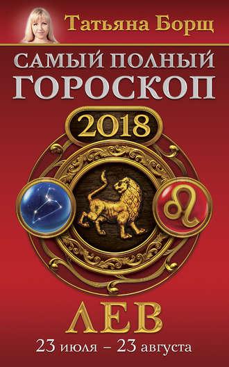 татьяна борщ гороскоп на 2018 год читать лев