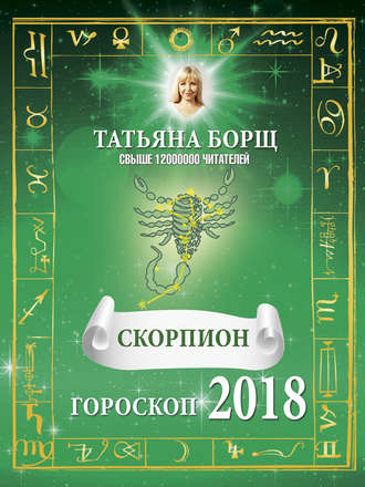 Гороскоп по юпитеру на 2018 год телец
