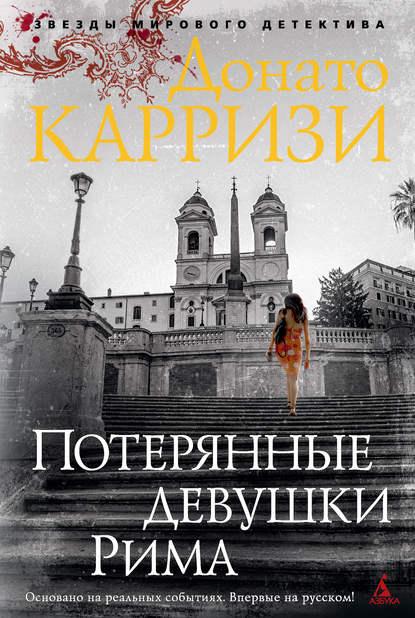 Книга Потерянные девушки Рима