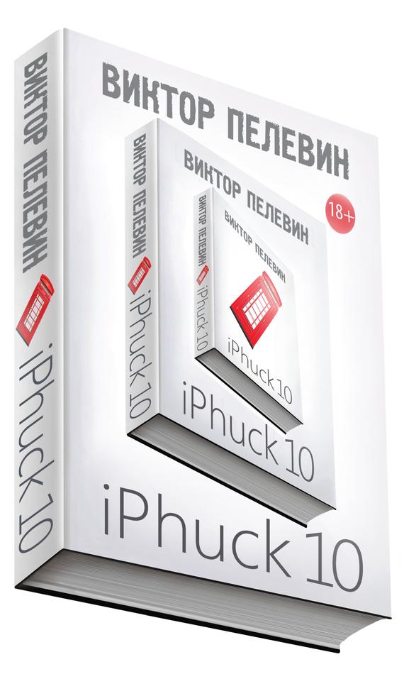 Обложка книги iPhuck 10, автор Пелевин, Виктор