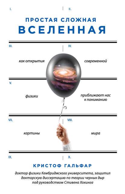 Скачать книгу Простая сложная Вселенная