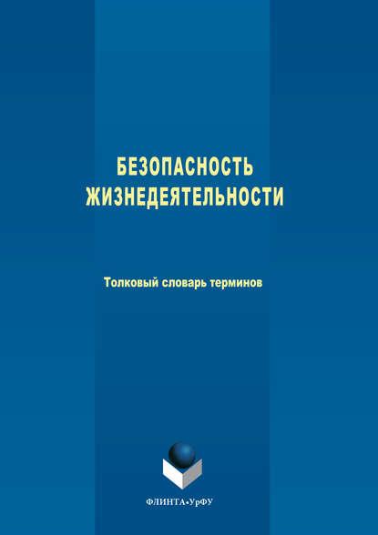 Авторов Коллектив - Безопасность жизнедеятельности. Толковый словарь терминов