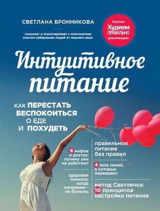Светлана Бронникова, Интуитивное питание. Как перестать ...