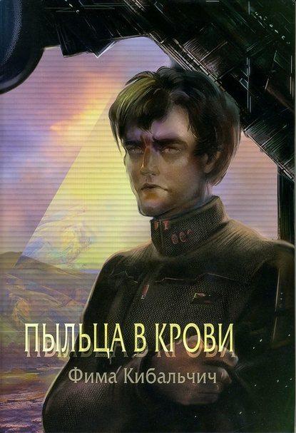 Фима Кибальчич - Пыльца в крови
