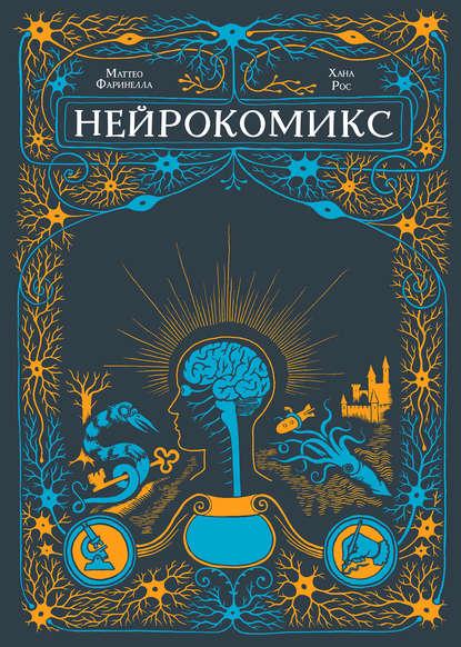 Скачать книгу Нейрокомикс