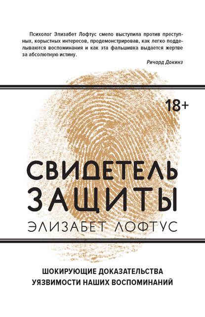 Скачать книгу Свидетель защиты. Шокирующие доказательства уязвимости наших воспоминаний