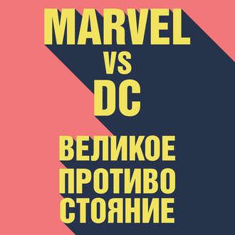 Marvel vs DC. Великое противостояние двух вселенных (Таккер Рид) / [2018, Публицистика, аудиокнига, MP3, 70kbps[VBR], Олег Булдаков]