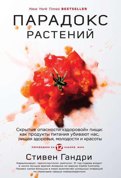 Скачать книгу Парадокс растений. Скрытые опасности «здоровой» пищи: как продукты питания убивают нас, лишая здоровья, молодости и красоты